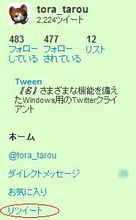 リツイート3.jpg