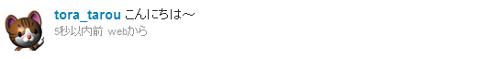 リツイートのやり方1.jpg